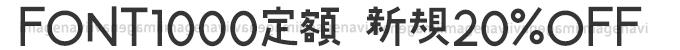 FONT1000定額 新規20%OFF