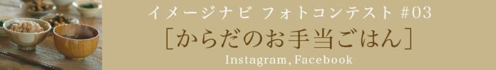 イメージナビ フォトコンテスト #03 【からだのお手当ごはん】作品募集中!