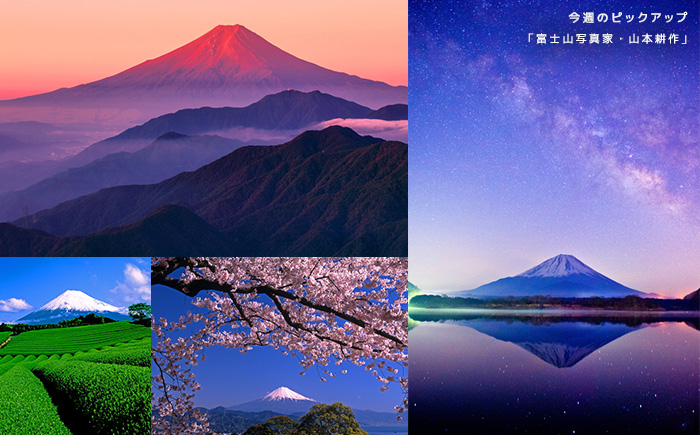 富士山写真家 山本耕作