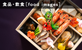 食品・飲食[food images]