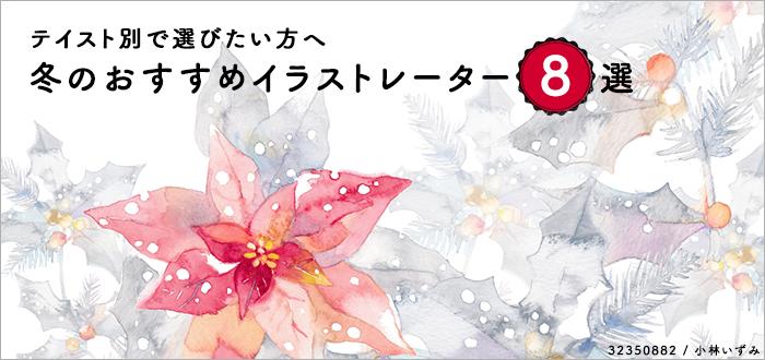 冬のおすすめイラストレーター8選