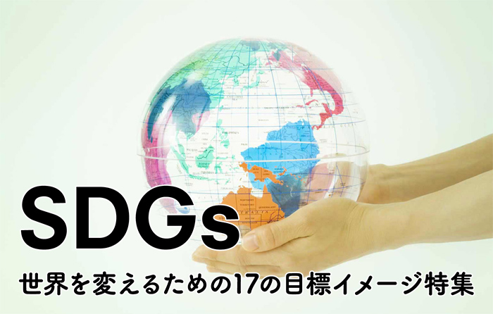 SDGsブランディングのビジュアル表現を支援します