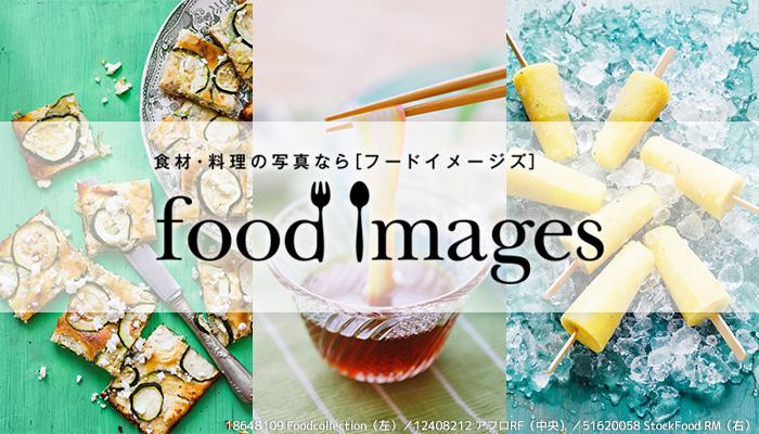 夏の味覚を詰め込みました!foodimages[フードイメージズ]特集をプチリニューアル!