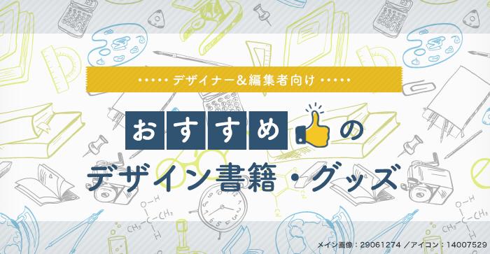 おすすめのデザイン書籍・グッズ特集