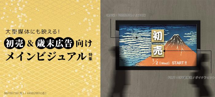 「初売&歳末広告向けメインビジュアル」特集