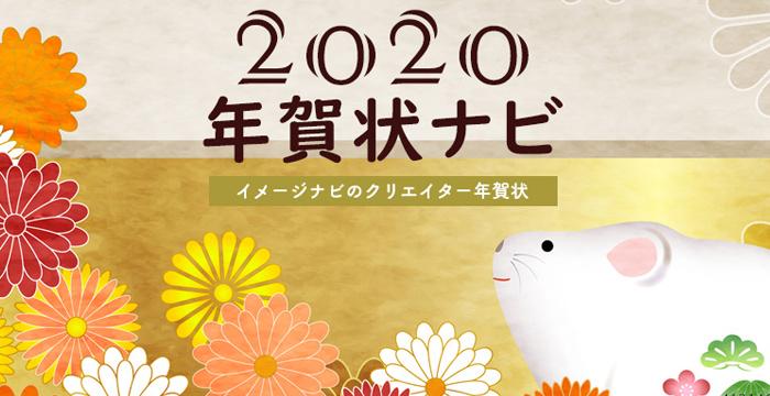 年賀状ナビ2020