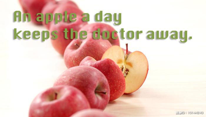 1日1個のリンゴで医者いらず