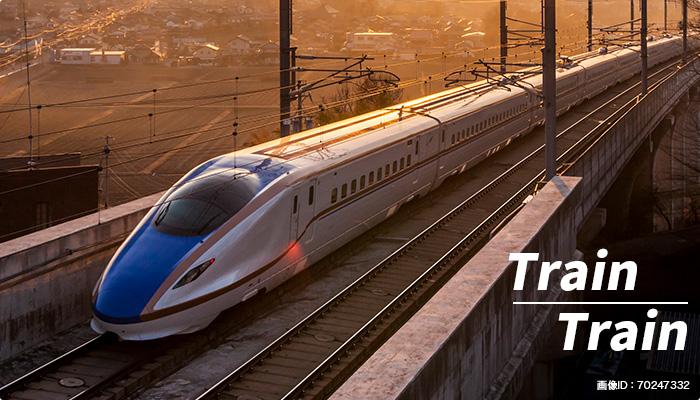 鉄道の魅力を探る
